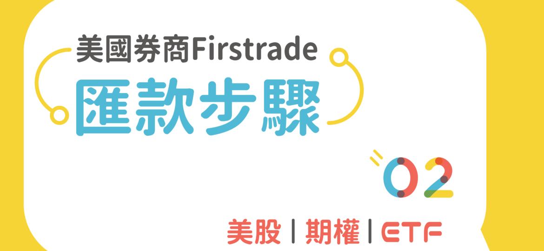 FIRSTRADE新版-02