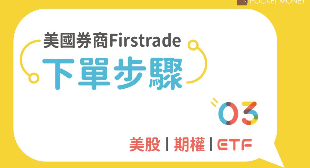 FIRSTRADE新版-03