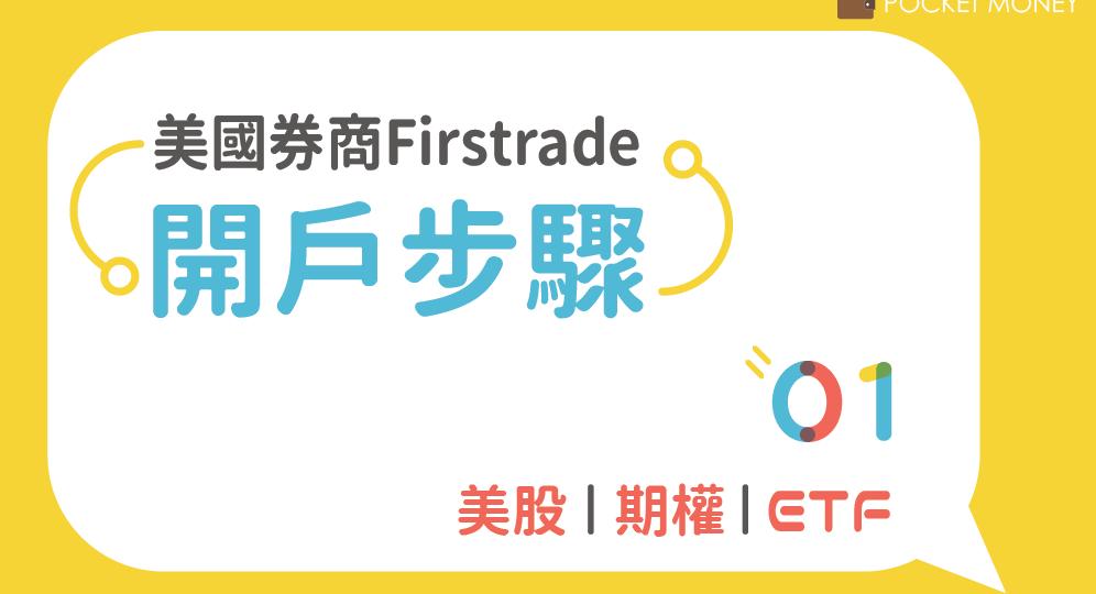 FIRSTRADE新版