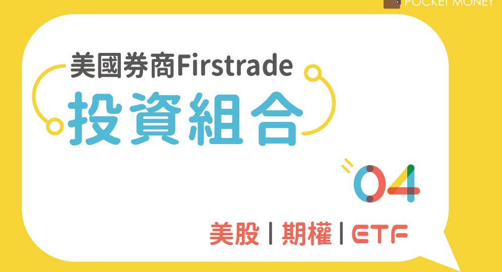 FIRSTRADE新版-04