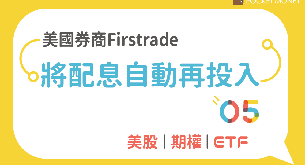 FIRSTRADE新版-05