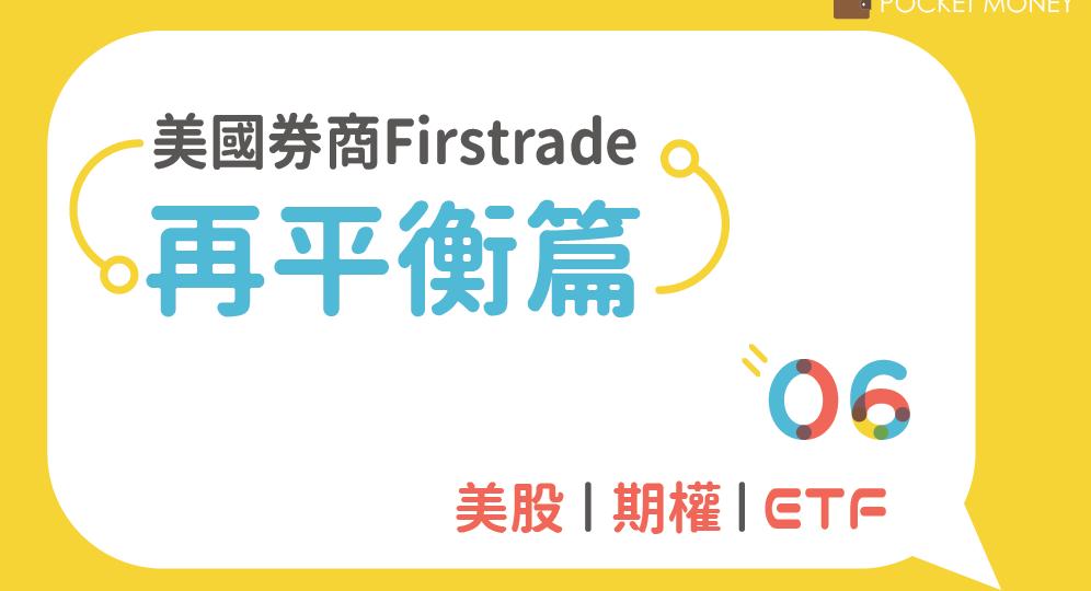 FIRSTRADE新版-06