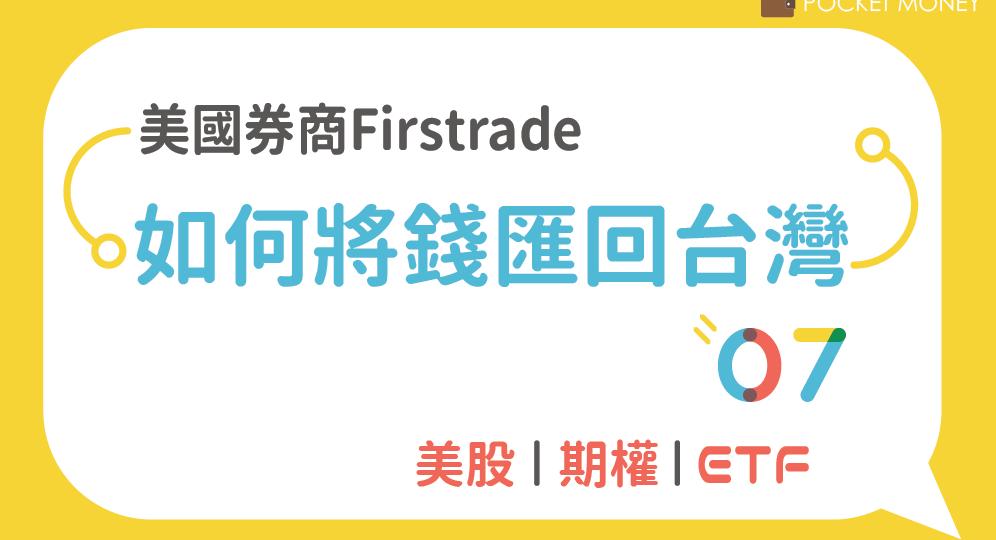 FIRSTRADE新版-07